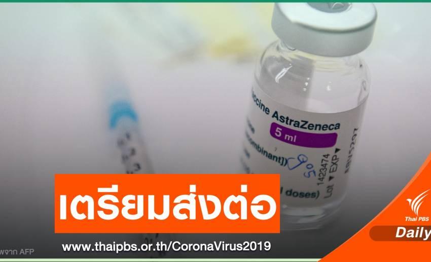 """เดนมาร์กเตรียมมอบ """"วัคซีนแอสตราเซเนกา"""" ให้ประเทศรายได้ต่ำ"""