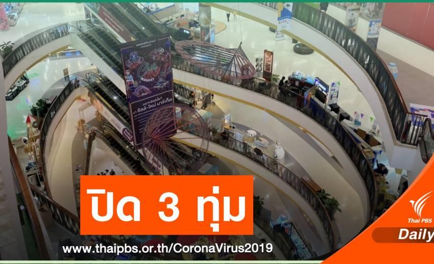 เพิ่มมาตรการคุม COVID-19 เลื่อนปิดห้าง 21.00 น.