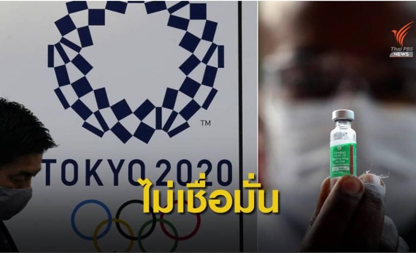 ชาวญี่ปุ่นกังวลฉีดวัคซีนโควิดไม่ทันจัดแข่งโอลิมปิกเกมส์