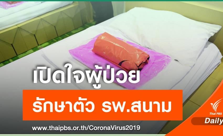 เปิดใจผู้ป่วย COVID-19 รักษาตัวในโรงพยาบาลสนาม