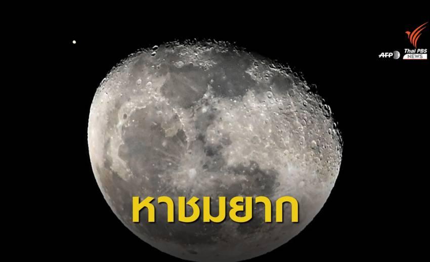 """คืนนี้รอชม """"ดวงจันทร์บังดาวอังคาร"""" พลาดแล้วต้องรออีก 19 ปี"""