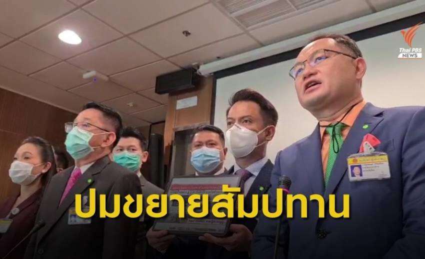 """พรรคเพื่อไทย ร้องศาลรธน.วินิจฉัย ความเป็นรัฐมนตรี """"พล.อ.ประยุทธ์"""""""