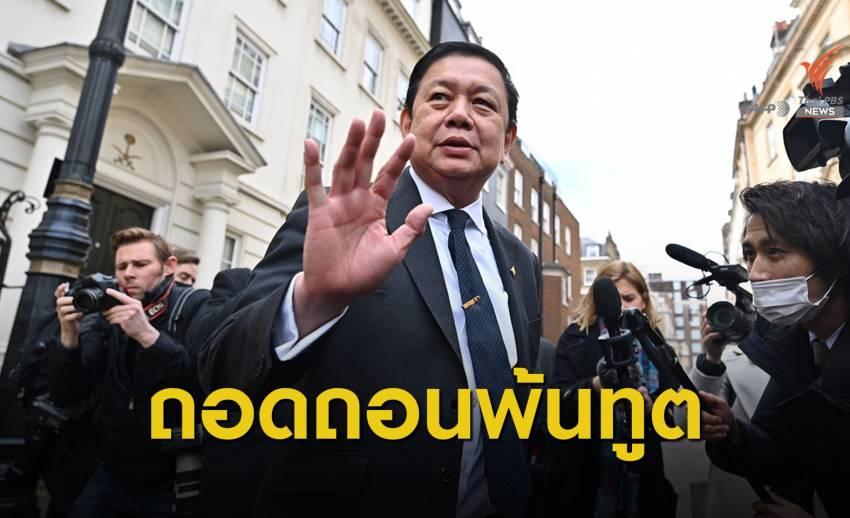 รัฐบาลทหารเมียนมา ยึดสถานเอกอัครราชทูตในกรุงลอนดอน