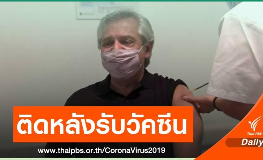 ผู้นำอาร์เจนตินาติด COVID-19 หลังรับวัคซีนรัสเซีย 3 เดือน