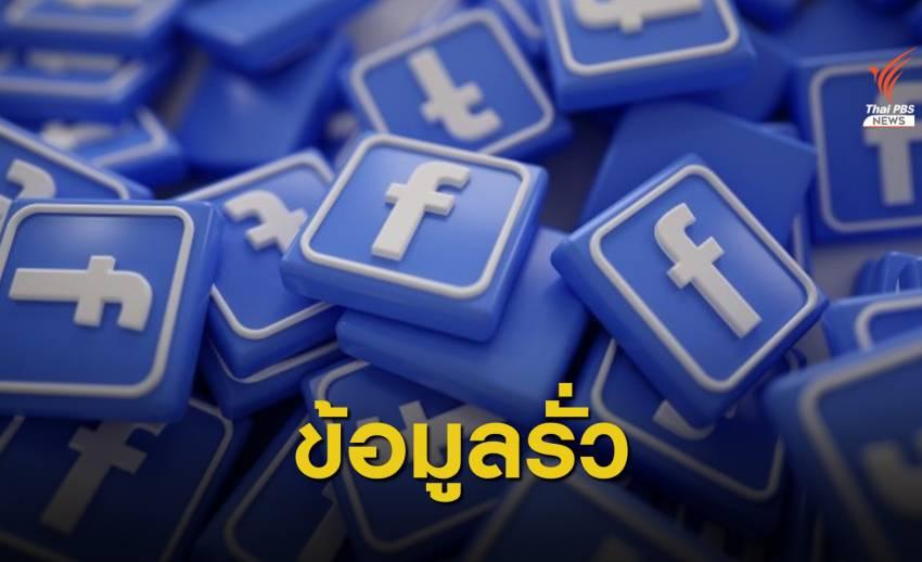 """""""ข้อมูล - เบอร์โทร"""" ผู้ใช้ Facebook รั่วไหล 533 ล้านบัญชี"""