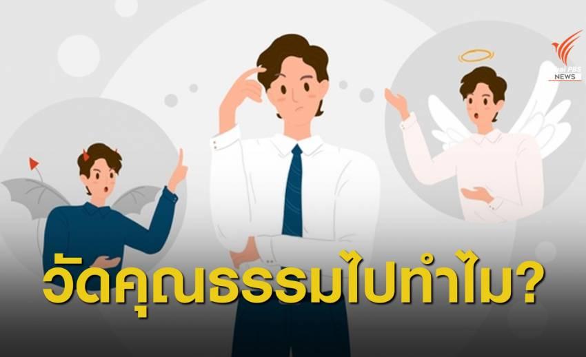 """คุยกับ """"นพ.สุริยเดว"""" ในวันที่ไทยกำลังจะมีดัชนีชี้วัดคุณธรรม"""