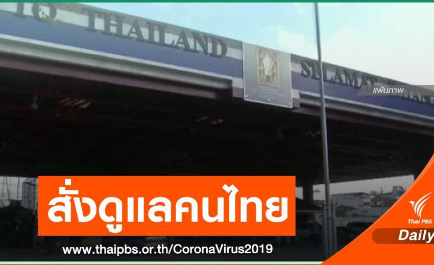 นายกฯสั่งดูแลคนไทยกลับประเทศ หลังอยู่เกินกำหนดในมาเลเซีย