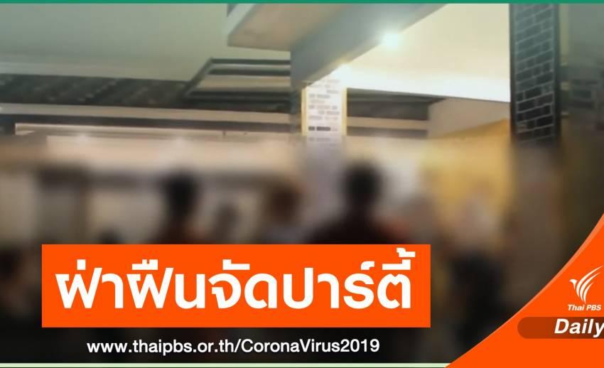 จับชาวไทย-ต่างชาติ จัดปาร์ตี้พูลวิลลา จ.ชลบุรี