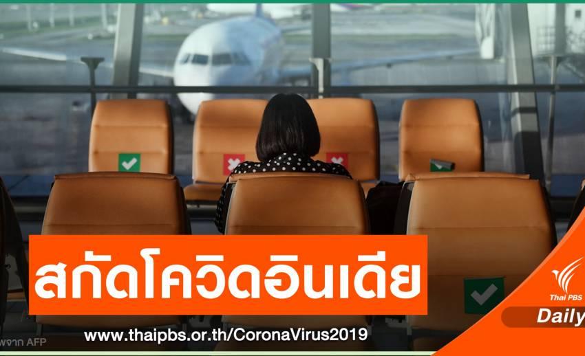 ศบค.สั่งชะลอ 3 ประเทศเดินทางเข้าไทย-เพิ่มกักตัว 21 วัน