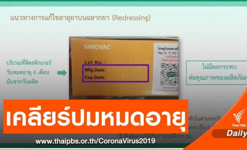 อภ.ยันวัคซีน Sinovac ไม่หมดอายุ ไทยกำหนด 6 เดือน ต่างจากจีน