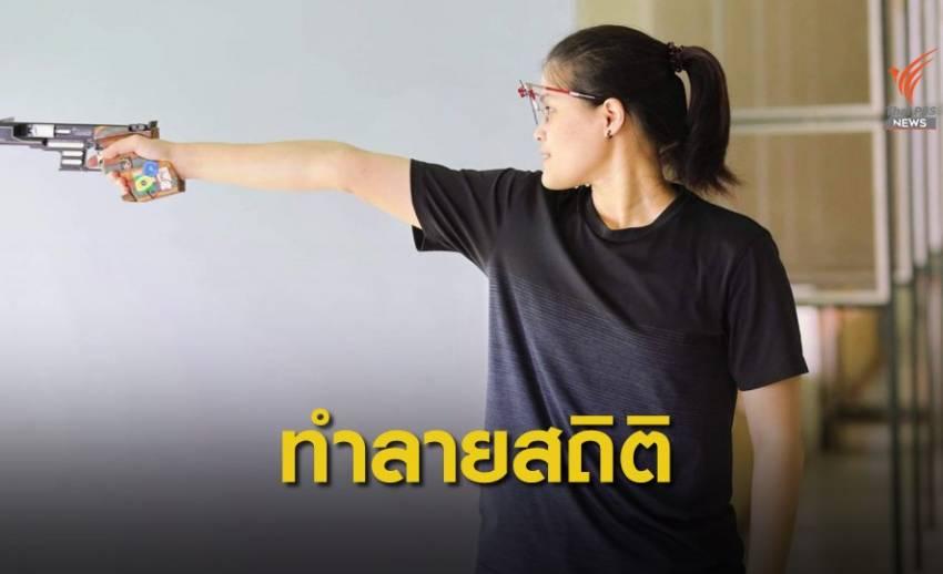 """""""ธันยพร"""" ผ่านคัดตัวยิงปืนทีมชาติไทย ไปโตเกียวเกมส์"""