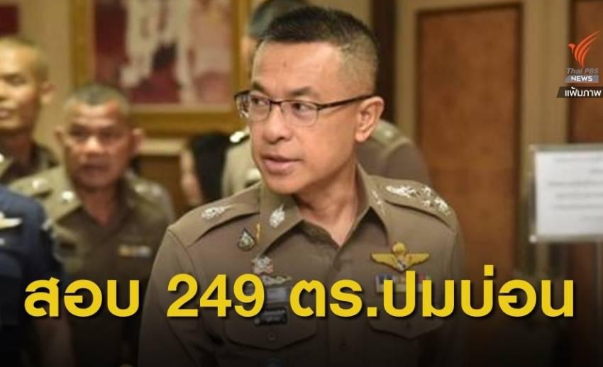 ผบ.ตร.สั่งสอบตำรวจ 249 นาย ปมบ่อนระยอง-ชลบุรี