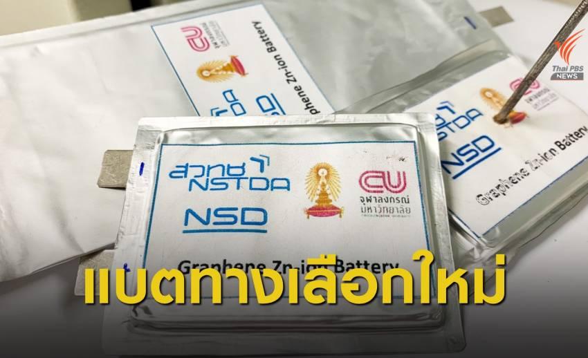 """วิจัยไทยพัฒนาทางเลือกใหม่ """"แบตเตอรี่สังกะสีไอออน"""""""