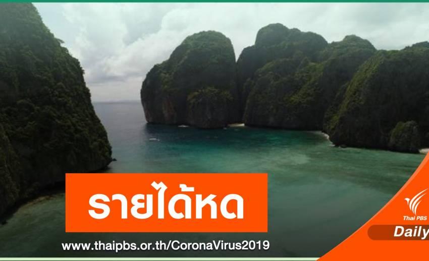 โควิดรอบ 3 ฉุดรายได้ท่องเที่ยวไทย 1.3 แสนล้านบาท
