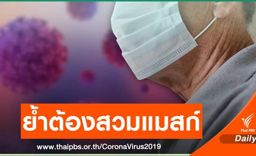 แพทย์ชี้โรค COVID-19 เวลาเปลี่ยน ความรู้ก็เปลี่ยน