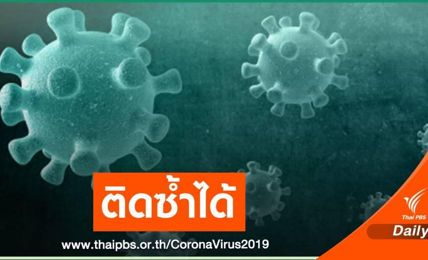 แพทย์ชี้ COVID-19 ติดซ้ำได้ แนะเร่งฉีดวัคซีนคุมระบาดใหญ่