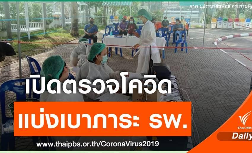 รพ.ราชทัณฑ์ เปิดตรวจ COVID-19 ให้ประชาชนวันละ 100 คน