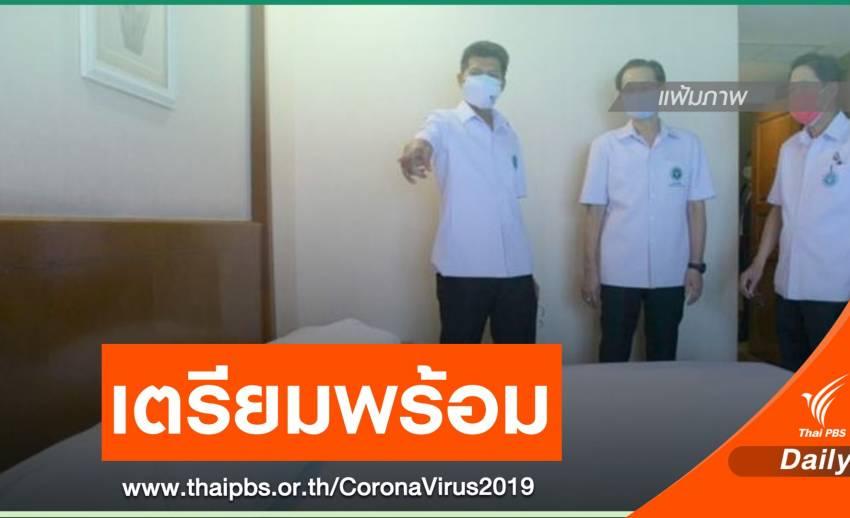 เตรียมพร้อม Hospitel รับผู้ป่วย COVID-19