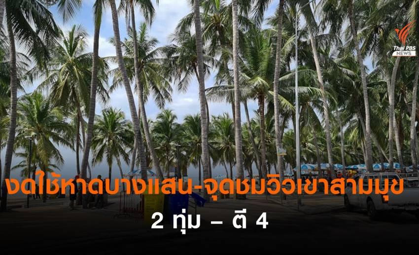 """ชลบุรีสั่งงดใช้ """"หาดบางแสน-จุดชมวิวเขาสามมุข"""" 2 ทุ่ม-ตี 4"""