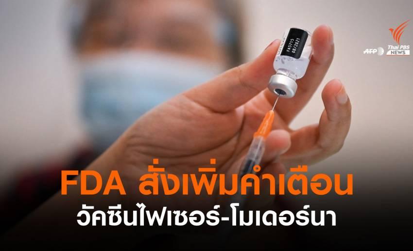 """FDA สั่ง """"ไฟเซอร์-โมเดอร์นา"""" เพิ่มคำเตือนความเสี่ยงเกิดผลข้างเคียง"""