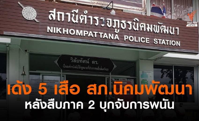 เด้ง 5 เสือ สภ.นิคมพัฒนา หลังสืบภาค 2 บุกจับการพนัน