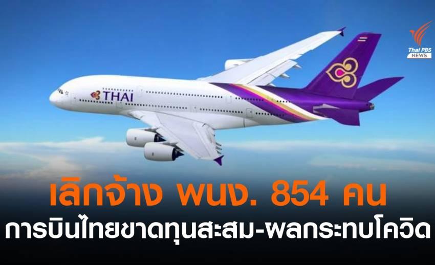 """""""การบินไทย"""" เลิกจ้างพนักงานอีก 854 คน"""