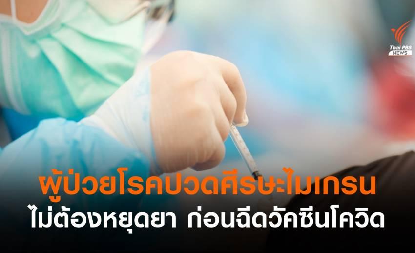 สมาคมประสาทฯ แนะไม่จำเป็นต้องหยุดยาไมเกรน ก่อนฉีดวัคซีนโควิด