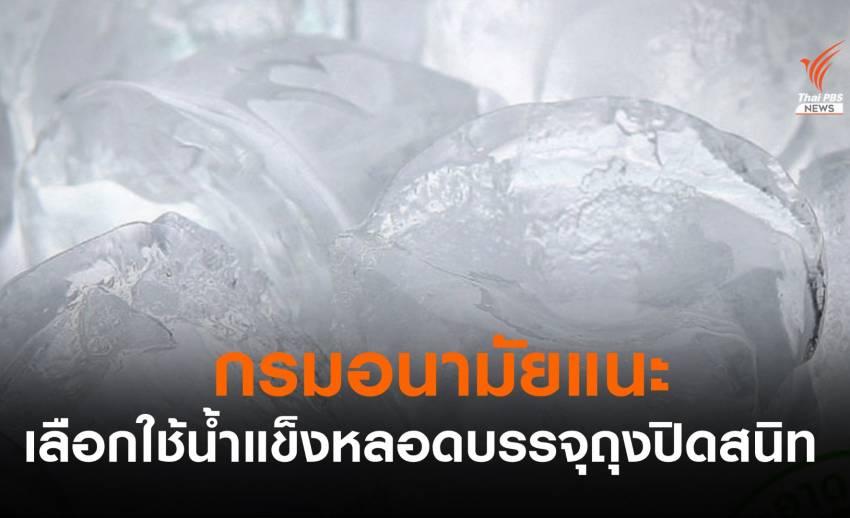 กรมอนามัยแนะเลือกใช้น้ำแข็งหลอดบรรจุถุงปิดสนิท