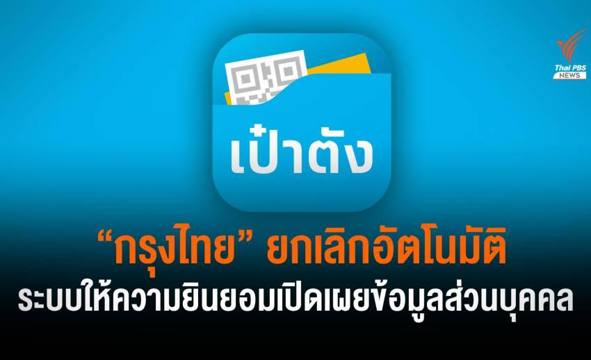 """""""กรุงไทย"""" ยกเลิก ระบบยินยอมเปิดเผยข้อมูลส่วนบุคคล แอปฯ เป๋าตัง"""