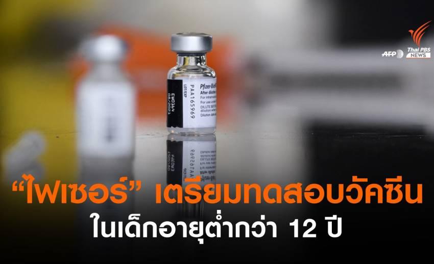 """""""ไฟเซอร์"""" เตรียมทดสอบวัคซีนโควิด-19 ในเด็กอายุต่ำกว่า 12 ปี"""