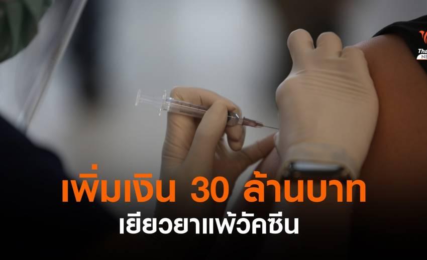 รัฐเพิ่มเงินให้ สปสช. 30 ล้านบาท จ่ายเยียวยาแพ้วัคซีนโควิด
