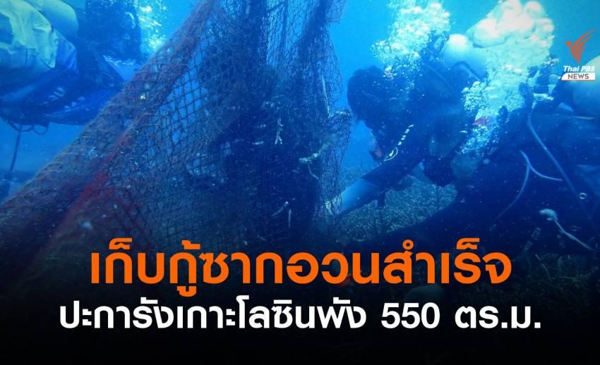 สำเร็จ! เก็บกู้ซากอวน 800 กก. คลุมปะการังเกาะโลซิน
