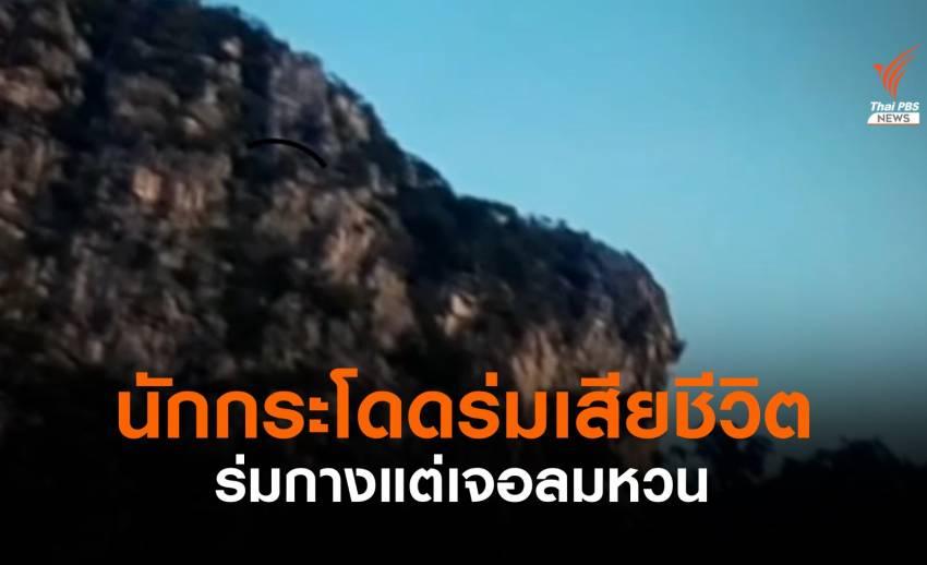 นักกระโดดร่มเจอลมหวนพัดร่างกระแทกผาหินเสียชีวิต
