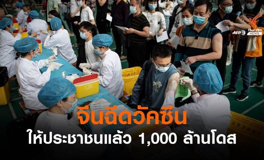 จีนประกาศฉีดวัคซีนโควิดให้ประชาชนแล้ว 1,000 ล้านโดส
