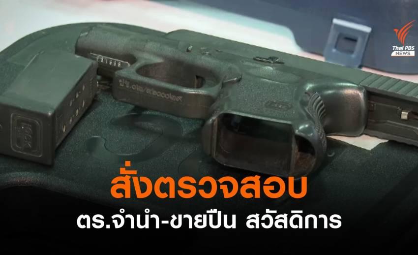 ผบช.น.สั่งตรวจสอบ ตร.จำนำ-ขายปืนสวัสดิการ