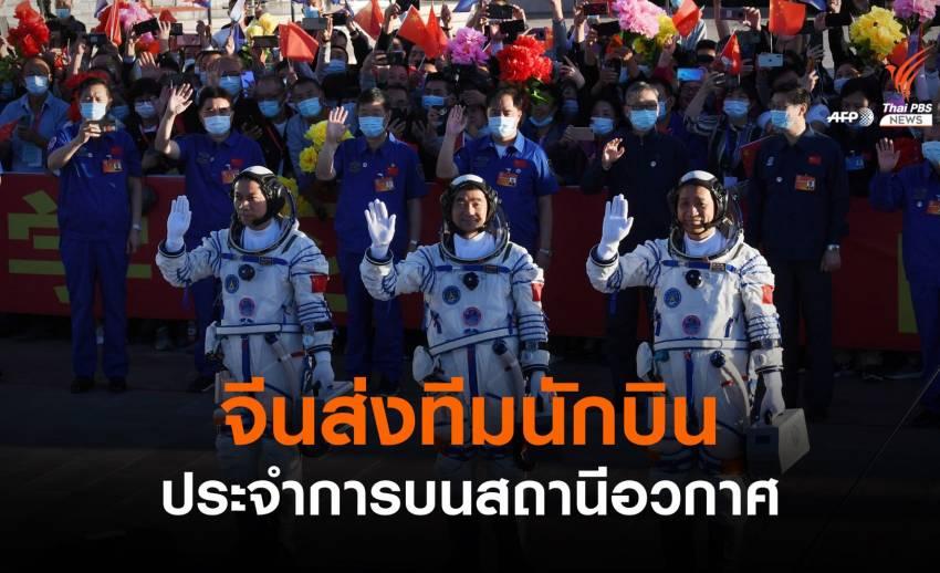 จีนส่ง 3 นักบินประจำการบนสถานีอวกาศ ครั้งแรกในรอบ 5 ปี