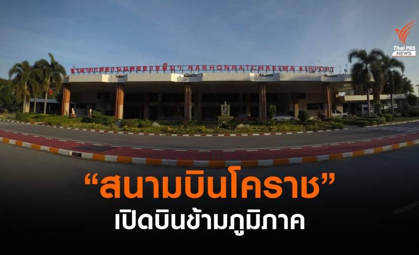 """""""สนามบินโคราช"""" เตรียมเปิดบินข้ามภูมิภาคปีนี้ นำร่อง 4 เส้นทาง"""
