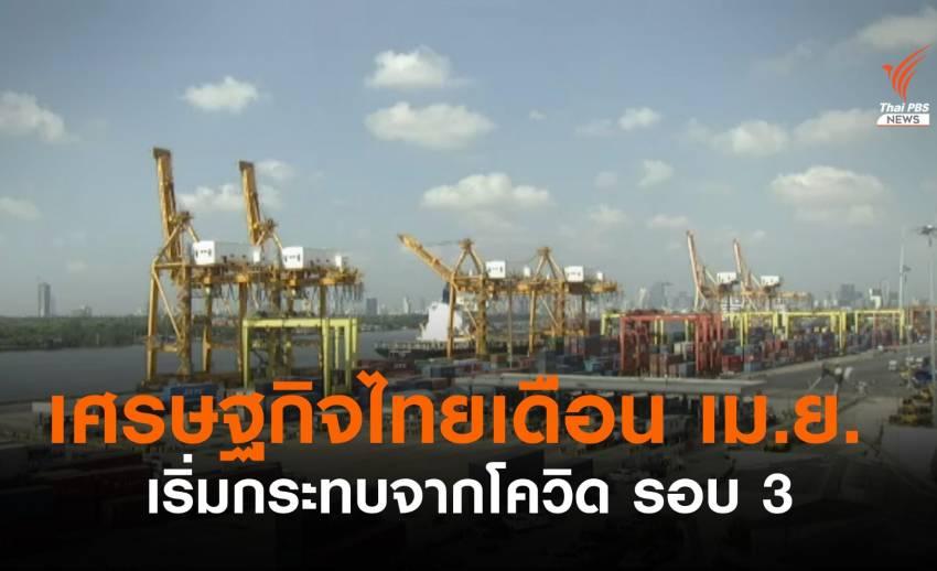ธปท.ระบุเศรษฐกิจไทยเดือน เม.ย. เริ่มได้รับผลกระทบจากโควิด รอบ 3