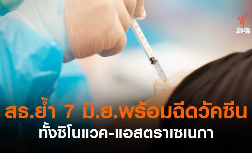 สธ.ยืนยัน 7 มิ.ย.พร้อมฉีดวัคซีนทั้งซิโนแวค-แอสตราเซเนกา