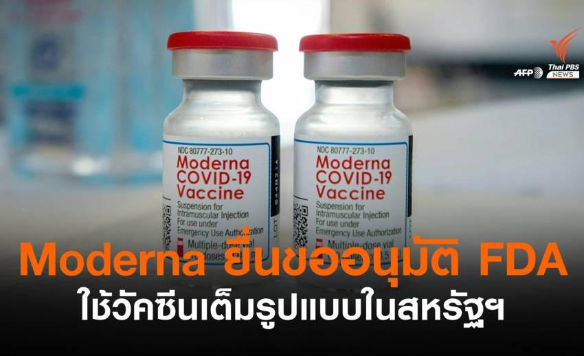 Moderna ขออนุมัติใช้วัคซีนโควิด-19 เต็มรูปแบบในสหรัฐฯ