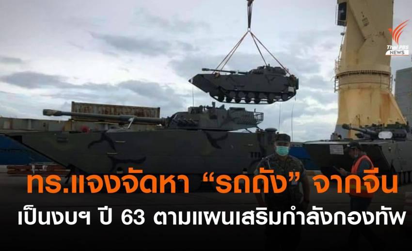 """ทร.แจงจัดหา """"รถถัง"""" จากจีน เป็นงบฯ ปี 63 ตามแผนเสริมกำลังกองทัพ"""