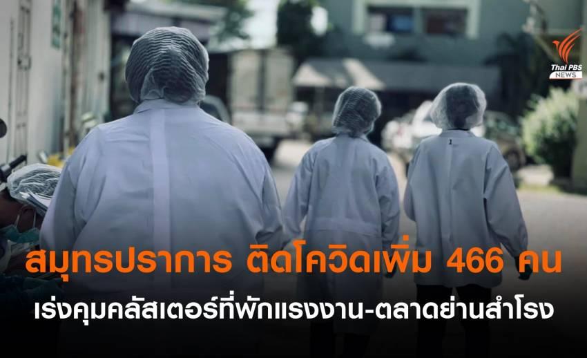 สมุทรปราการ ติดโควิดเพิ่ม 466 คน เสียชีวิต 4 คน