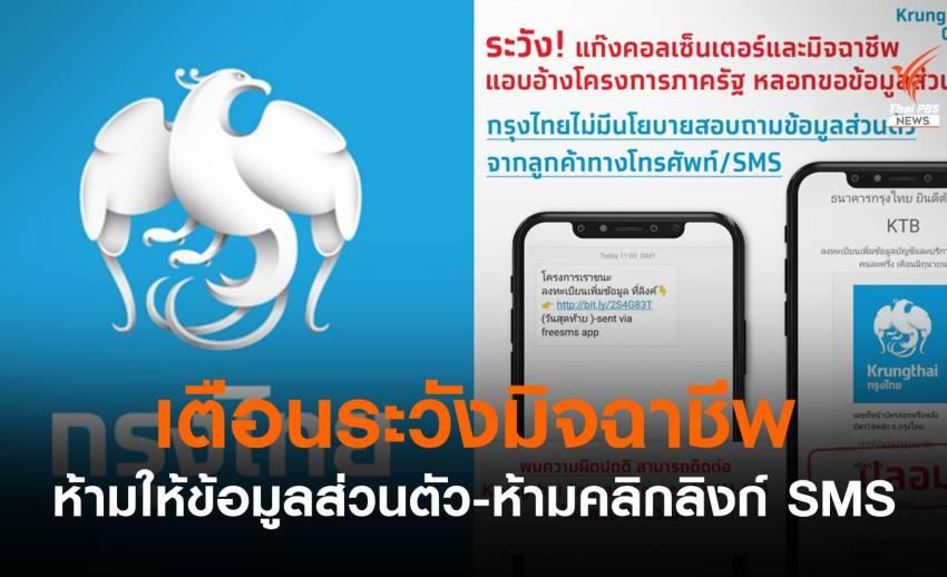 ธ.กรุงไทย เตือนระวังมิจฉาชีพแอบอ้างโครงการรัฐ ขอข้อมูลส่วนตัว