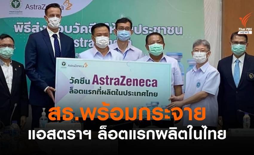 สธ.รับมอบวัคซีนแอสตราฯ ล็อตแรก คิกออฟฉีดทั่วไทย 7 มิ.ย.นี้