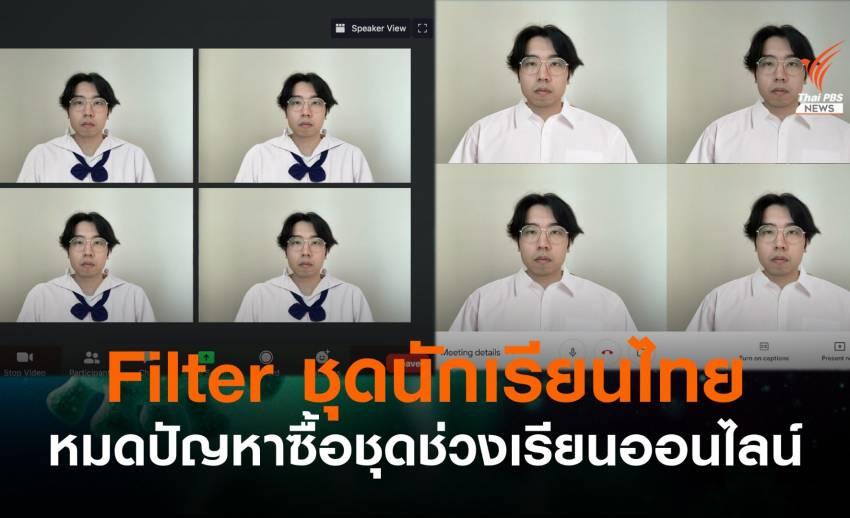 """เปิดใจผู้ผลิต """"ฟิลเตอร์ชุดนักเรียนไทย"""" ใช้เรียนออนไลน์ผ่าน Zoom - MS Teams"""