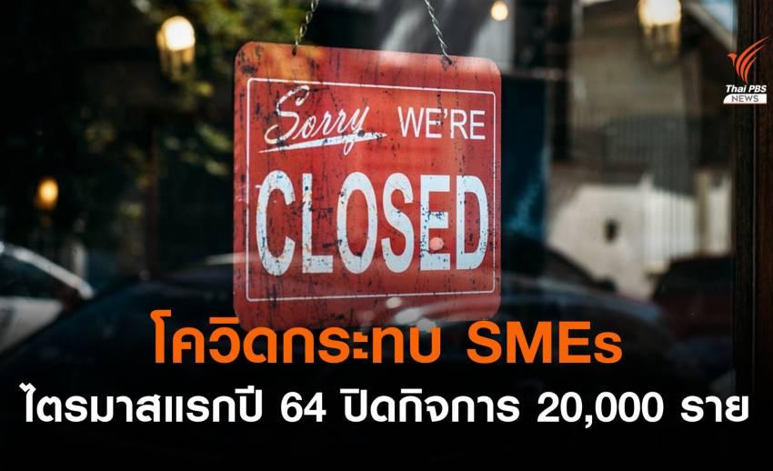 โควิดกระทบ SMEs ไตรมาสแรกปี 64 ปิดกิจการ 20,000 ราย