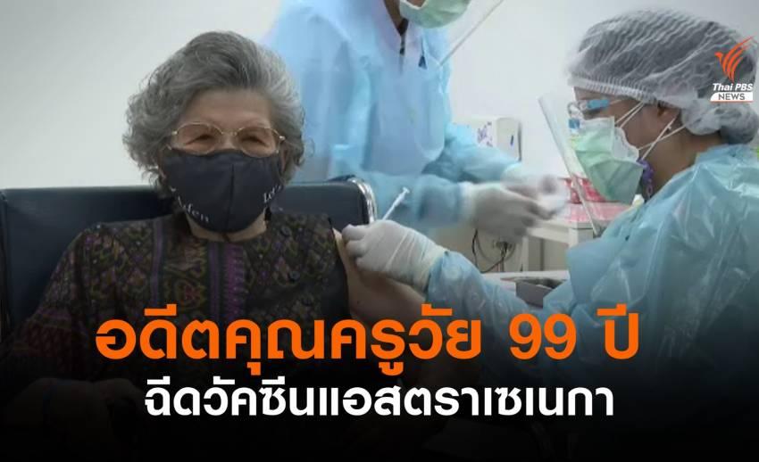 อดีตคุณครูอายุ 99 ปี ฉีดวัคซีนแอสตราเซเนกา ที่ รพ.ธนบุรี