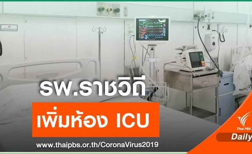 รพ.ราชวิถี เพิ่มเตียง ICU รับผู้ป่วย COVID-19 อาการหนัก เริ่ม 11 พ.ค.