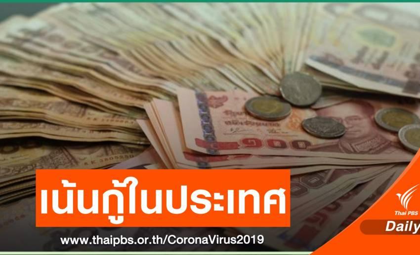 """""""คลัง"""" กู้เงินเยียวยา-ฟื้นฟูโควิด 703,841 ล้านบาท"""