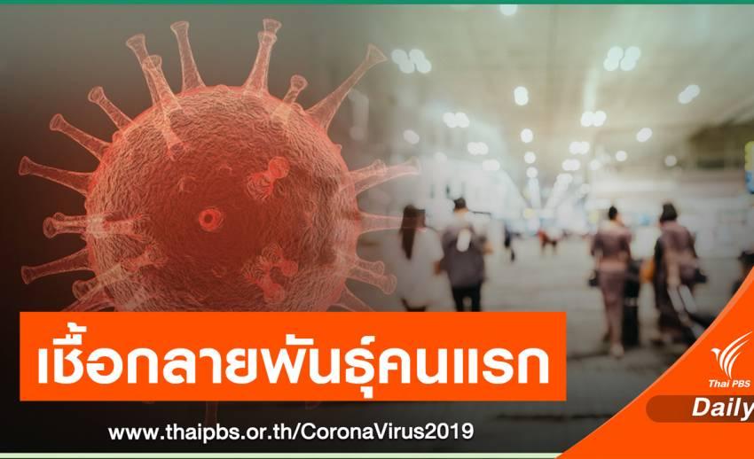 """หญิงไทยติดเชื้อกลายพันธุ์อินเดีย """"B.1.617.1"""" คนแรกในไทย"""
